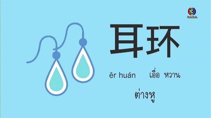 ดูละครย้อนหลัง โต๊ะจีน Around the World | คำว่า (เอื่อ - หวาน) ต่างหู