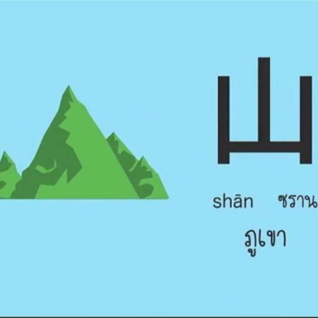รายการย้อนหลัง โต๊ะจีน Around the World | คำว่า (ซราน) ภูเขา