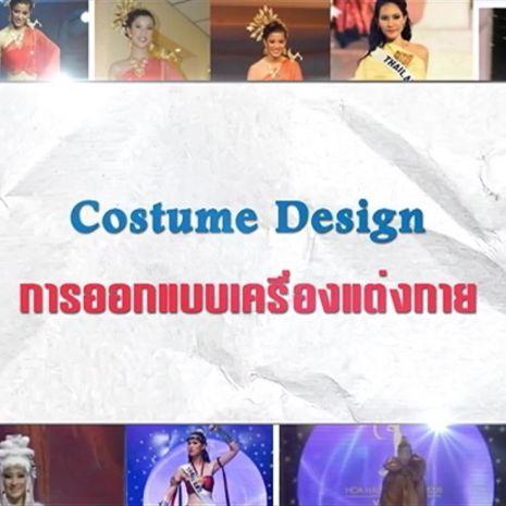 รายการย้อนหลัง ศัพท์สอนรวย | Costume Design = การออกแบบเครื่องแต่งกาย