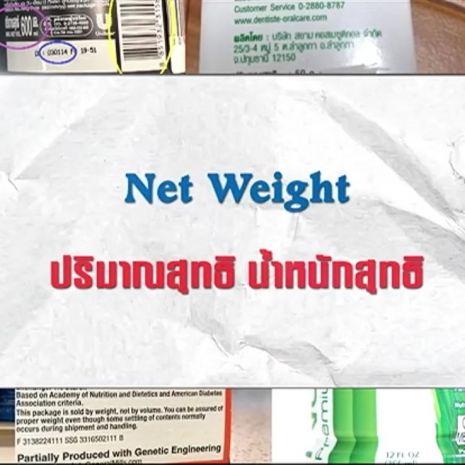 รายการย้อนหลัง ศัพท์สอนรวย | Net Weight = ปริมาณสุทธิ