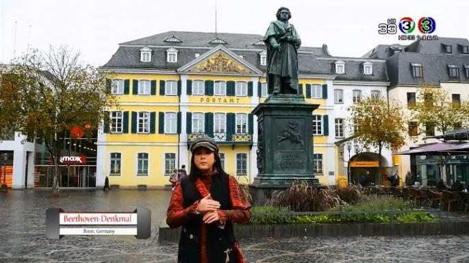 ดูรายการย้อนหลัง เซย์ไฮ (Say Hi) |  @ Bonn Germany