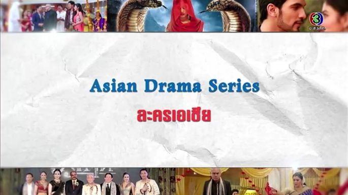 ดูรายการย้อนหลัง ศัพท์สอนรวย | Asian Drama Series = ละครเอเชีย