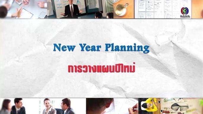 ดูละครย้อนหลัง ศัพท์สอนรวย | New Year Planning = การวางแผนปีใหม่