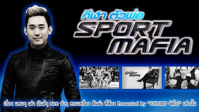 ดูละครย้อนหลัง Sport Mafia : Exclusive Interview : เปิดใจ ตัวแม่ ดวงใจ พี่ตูน [Ep. 129 / 3]