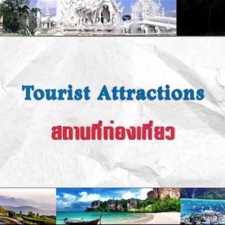 รายการย้อนหลัง ศัพท์สอนรวย | Tourist Attractions = สถานที่ท่องเที่ยว