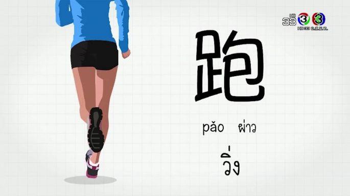 ดูละครย้อนหลัง โต๊ะจีน Around the World | คำว่า (ผ่าว) วิ่ง