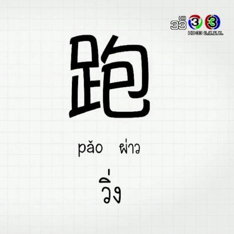 รายการช่อง3 โต๊ะจีน Around the World | คำว่า (ผ่าว) วิ่ง