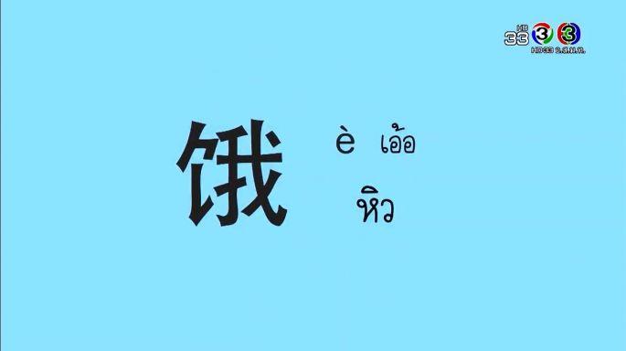 ดูรายการย้อนหลัง โต๊ะจีน Around the World | คำว่า (เอ้อ) หิว | 25-12-60 | Ch3Thailand