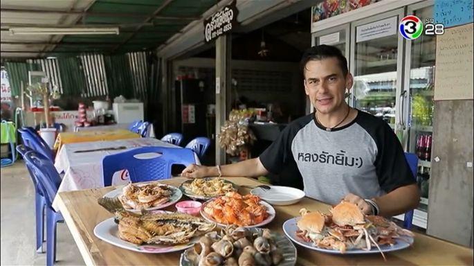 ดูรายการย้อนหลัง หลงรักยิ้ม | หลงตลาดแห่งเมืองหัวหิน ตอนที่ 1 | 03-12-60