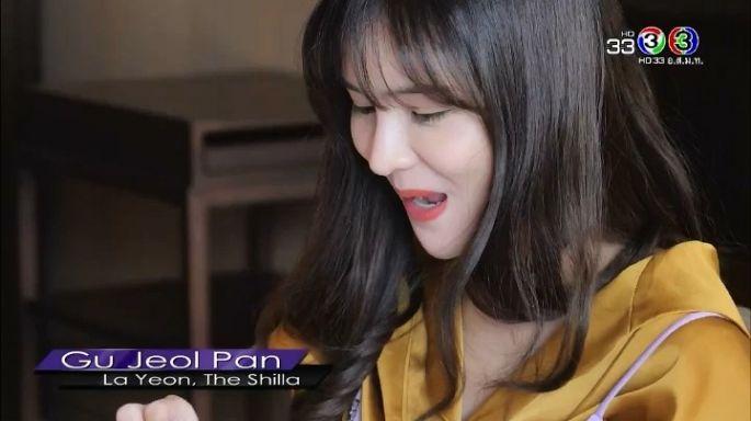 ดูรายการย้อนหลัง เซย์ไฮ (Say Hi) | New Generation