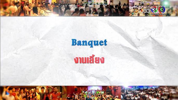 ดูรายการย้อนหลัง ศัพท์สอนรวย | Banquet = งานเลี้ยง