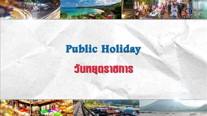 ดูรายการย้อนหลัง ศัพท์สอนรวย | Public Holiday = วันหยุดราชการ
