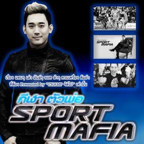 รายการย้อนหลัง Sport Mafia : Exclusive Interview : เปิดใจ ตัวแม่ ดวงใจ พี่ตูน [Ep. 129 / 3]