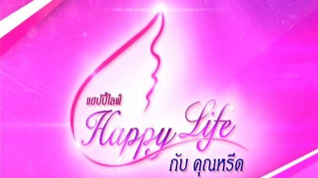 ดูละครย้อนหลัง Happy Life กับคุณหรีด วันที่ 09-12-60