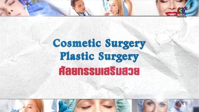 ดูละครย้อนหลัง ศัพท์สอนรวย | Cosmetic Surgery Plastic Surgery = ศัลยกรรมเสริมสวย