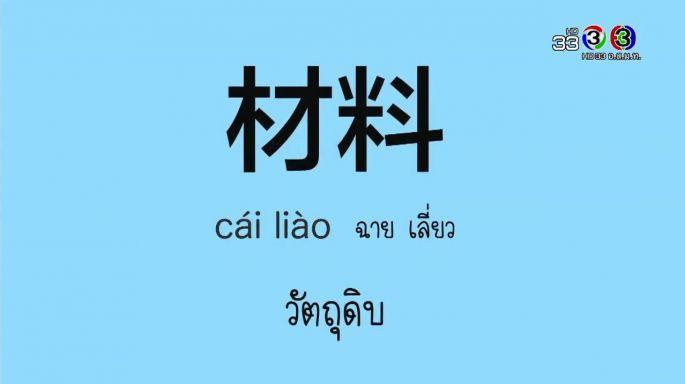 ดูละครย้อนหลัง โต๊ะจีน Around the World | คำว่า (ฉาย เลี่ยว) วัตถุดิบ | 26-12-60 | Ch3Thailand