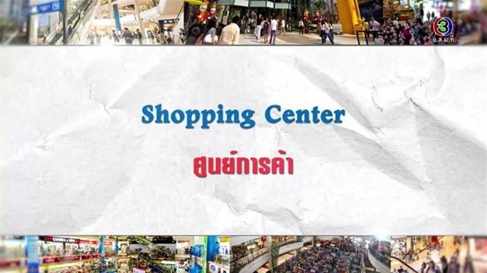 ดูรายการย้อนหลัง ศัพท์สอนรวย | Shopping Cente = ศูนย์การค้า