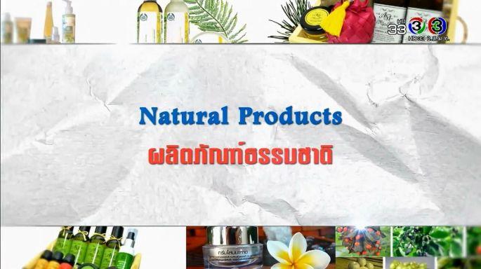 ดูละครย้อนหลัง ศัพท์สอนรวย | Natural Products = ผลิตภัณฑ์ธรรมชาติ