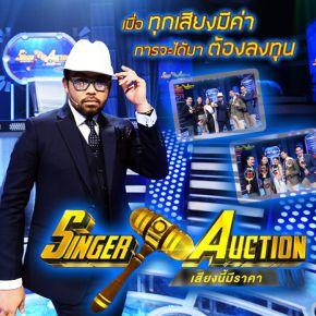 รายการย้อนหลัง Singer Auction เสียงนี้มีราคา   EP.33   24 ธ.ค. 60