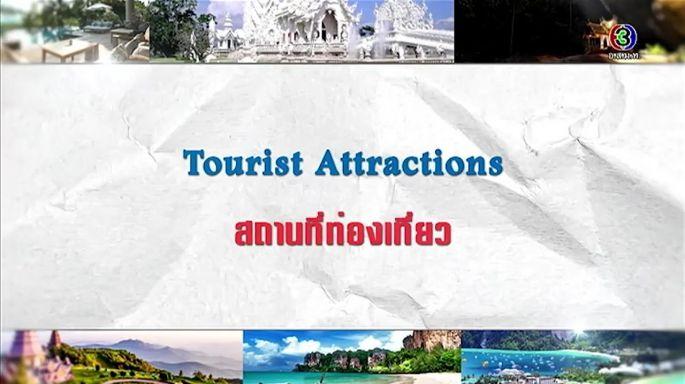 ดูรายการย้อนหลัง ศัพท์สอนรวย | Tourist Attractions = สถานที่ท่องเที่ยว