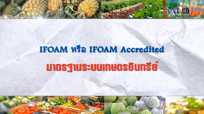 ดูละครย้อนหลัง ศัพท์สอนรวย | IFOAM = มาตรฐานระบบเกษตรอินทรีย์