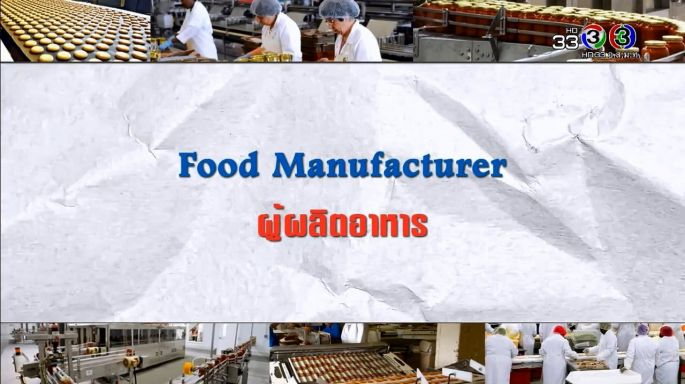 ดูรายการย้อนหลัง ศัพท์สอนรวย | Food Manufacturer = ผู้ผลิตอาหาร