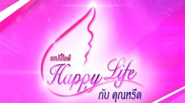 ดูรายการย้อนหลัง Happy Life กับคุณหรีด วันที่ 13-01-61