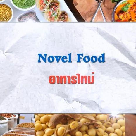 รายการช่อง3 ศัพท์สอนรวย | Novel Food = อาหารใหม่