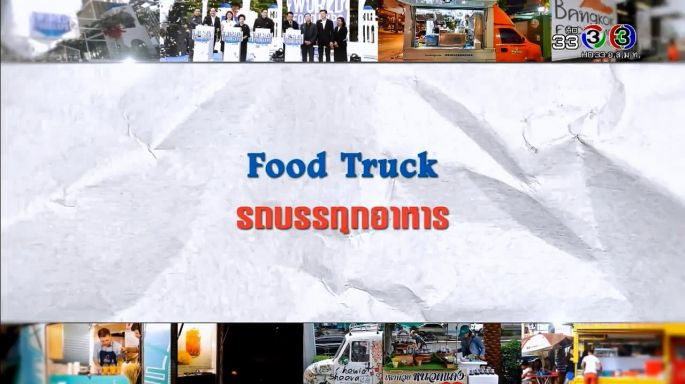 ดูรายการย้อนหลัง ศัพท์สอนรวย | Food Truck = รถบรรทุกอาหาร