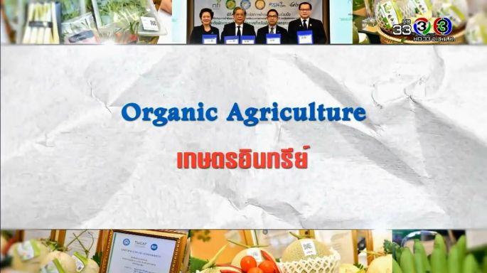 ดูละครย้อนหลัง ศัพท์สอนรวย | Organic Agriculture = เกษตรอินทรีย์