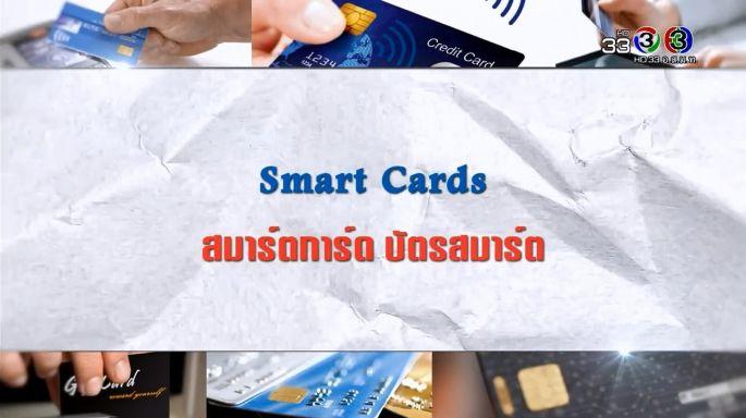 ดูรายการย้อนหลัง ศัพท์สอนรวย | Smart Cards = สมาร์ตการ์ด บัตรสมาร์ต