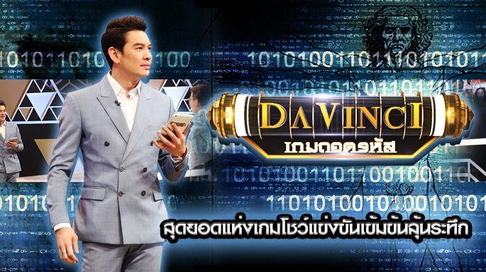 ดูรายการย้อนหลัง Davinci เกมถอดรหัส | EP. 282 | 19 ม.ค. 61 | HD