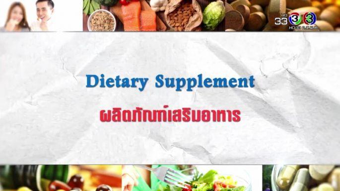 ดูรายการย้อนหลัง ศัพท์สอนรวย | Dietary Supplement = ผลิตภัณฑ์เสริมอาหาร