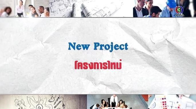 ดูรายการย้อนหลัง ศัพท์สอนรวย | New Project = โครงการใหม่