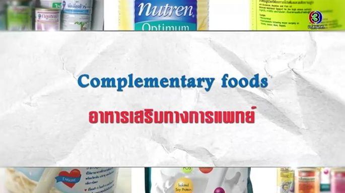 ดูรายการย้อนหลัง ศัพท์สอนรวย | Complementary Foods = อาหารเสริมทางการแพทย์
