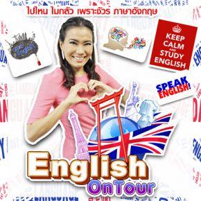 รายการย้อนหลัง English on Tour เลือกตั้งประธานนักเรียน เทป 3