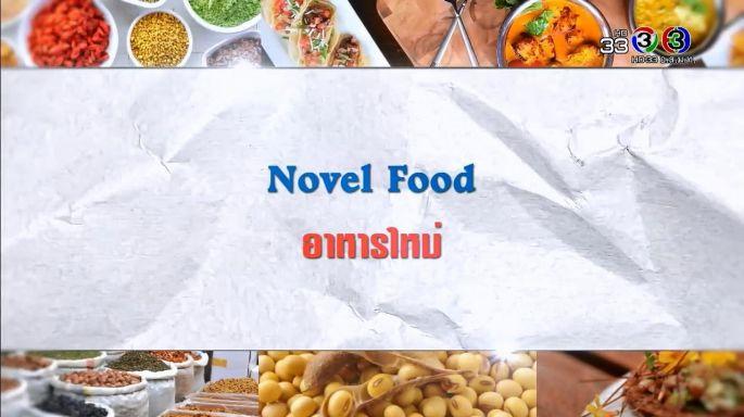 ดูรายการย้อนหลัง ศัพท์สอนรวย | Novel Food = อาหารใหม่