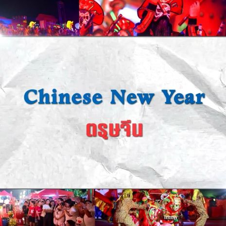 รายการย้อนหลัง ศัพท์สอนรวย | Chinese New Year = ตรุษจีน