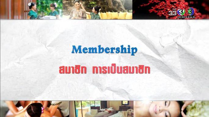 ดูละครย้อนหลัง ศัพท์สอนรวย | Membership = สมาชิก การเป็นสมาชิก