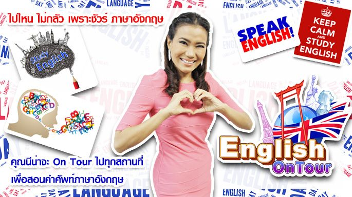 ดูรายการย้อนหลัง English on Tour คำศัพท์ละคร เทป 10