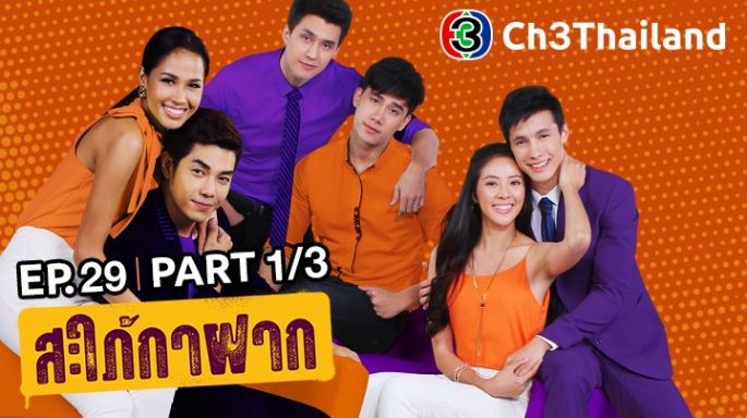 ดูละครย้อนหลัง สะใภ้กาฝาก EP.29 ตอนที่ 1/3 (ตอนจบ)