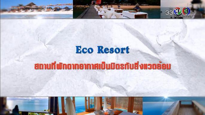 ดูละครย้อนหลัง ศัพท์สอนรวย | Eco Resort = สถานที่พักตากอากาศเป็นมิตรกับสิ่งแวดล้อม