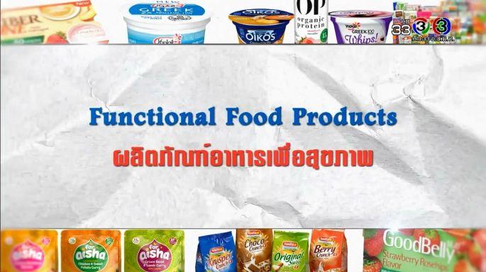ดูละครย้อนหลัง ศัพท์สอนรวย | Functional Food Products = ผลิตภัณฑ์อาหารเพื่อสุขภาพ