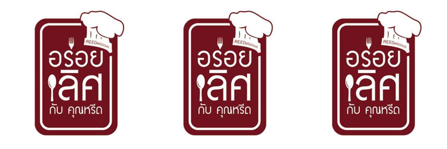 ดูละครย้อนหลัง อร่อยเลิศกับคุณหรีด ร้านอาหาร สีไพลิน (ครั้งที่ 2) OA. 19-02-61
