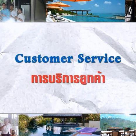 รายการย้อนหลัง ศัพท์สอนรวย | Customer Service = การบริการลูกค้า