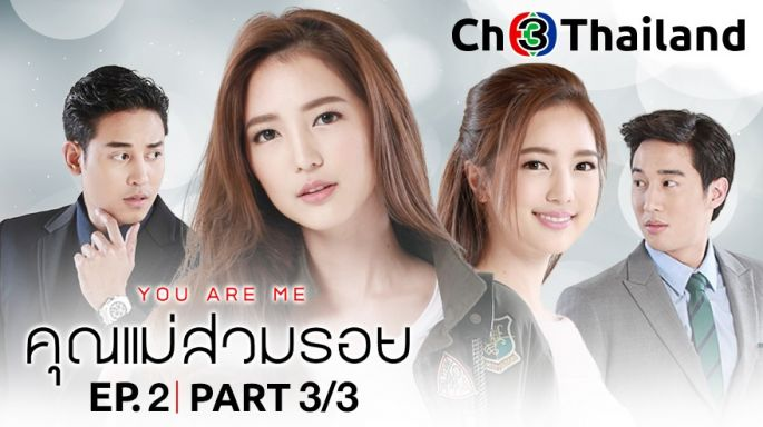 ดูละครย้อนหลัง คุณแม่สวมรอย KhunMaeSuamRoy EP.2 ตอนที่ 3/3