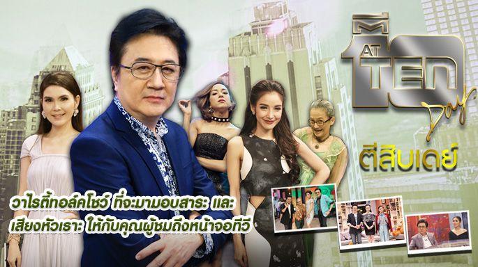 """ดูรายการย้อนหลัง ตีสิบเดย์ (17 ก.พ. 61) : """"แพทริเซีย กู๊ด"""" จากเด็กฝรั่งสู่นางเอกละครไทย"""
