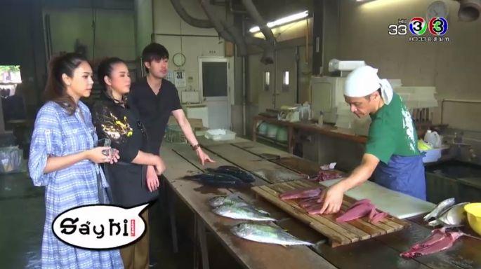 ดูรายการย้อนหลัง เซย์ไฮ (Say Hi) | @Hosei Maru