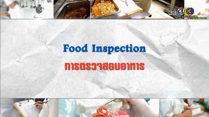 ดูละครย้อนหลัง ศัพท์สอนรวย | Food Inspection = การตรวจสอบอาหาร