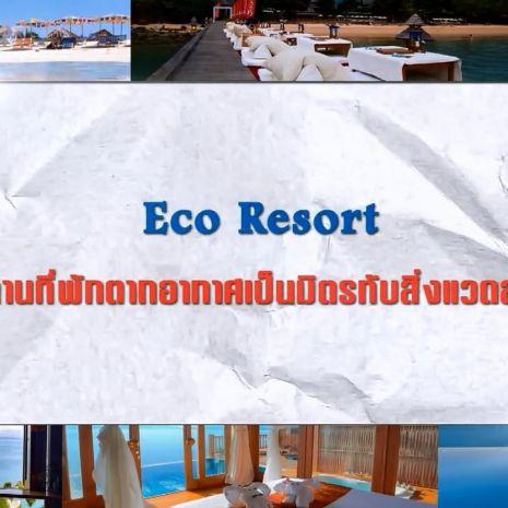 รายการย้อนหลัง ศัพท์สอนรวย | Eco Resort = สถานที่พักตากอากาศเป็นมิตรกับสิ่งแวดล้อม